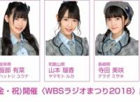 11/23「WBSラジオまつり2018」に服部有菜、山本瑠香、寺田美咲が出演!
