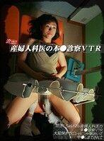流出!ちょいワル産婦人科医の本●診察VTR