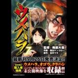 『ウメハラ FIGHTING GAMERS! 新刊発売!!の巻』の画像