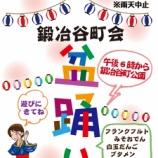 『戸田市鍛冶谷町子ども夏祭り・盆踊り 8月10日(水)開催』の画像