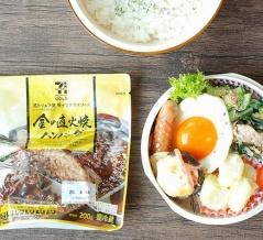 【春休み18日目】金の直火焼きハンバーグ弁当