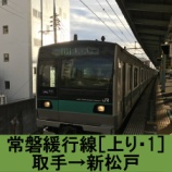 『常磐線 各駅停車 車窓[上り・1]取手→新松戸』の画像