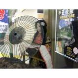 『山あげ祭り人形』の画像