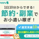 『ポイントサイトの中で、モッピー(moppy) が一番人気である4つの理由!』の画像