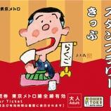 『東京メトロ 「落語・グルメ・スタンプラリーきっぷ」を2017年5月11日より発売します』の画像