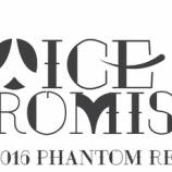 『60周年。。。ファントム・レジメントが2016年ショー『ボイス・オブ・プロミス』発表!』の画像