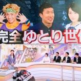 『【乃木坂46】関西の情報番組で生駒里奈が『完全ゆとり世代』として紹介される・・・』の画像
