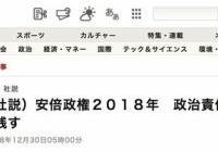 朝日新聞・社説「国民を欺き、歴史を冒涜し責任も取らない。改めて問う『多数に従え』とう政治を来年も続けますか。」