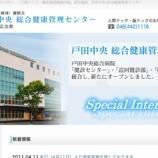 『5月16日(月)から31日まで、戸田中央総合健康管理センター1階で「地域通貨戸田オール&埼京戦隊ドテレンジャー展」を開催します』の画像