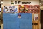海鮮丼の種類めっちゃある!関西スーパー河内磐船店につくられる「海鮮どんぶり太郎」は10月20日にオープンするみたい!