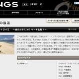 『<学びある番組の感想> SONGS ナオト・インティライミさん』の画像