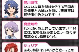 【グリマス】「大戦乱!アイドル三国志」ショートストーリーまとめ