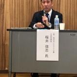 『岐阜県主催入管法と外国人の活用事例セミナー開催日』の画像