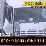 『【乃木坂46】中田花奈ファン、煽り運転の実況見分すぐ横で玉突き事故に巻き込まれる・・・』の画像