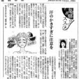 『汗のかきすぎに注意を|産経新聞連載「薬膳のススメ」(85)』の画像