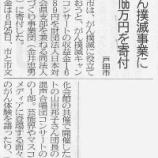 『(埼玉新聞)がん撲滅事業に約166万円を寄付 戸田市』の画像