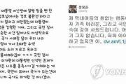 【韓国】「国民が未開だから国も未開なのでは」議員の息子の書き込みに批判 議員謝罪、末っ子は謹慎…ネット民「国家機密漏洩罪か?w」
