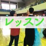 社交ダンサー・競技ダンサー麻戸洋輔・中村綾のblog