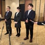 『【速報】NGT48新支配人ら神田明神で取材会見!!!!』の画像