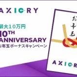『AXIORY(アキシオリー)が2021年に創設10周年を祝い、「お年玉ボーナスキャンペーン」を実施します!』の画像