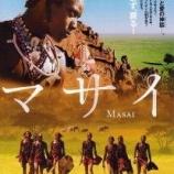 『アフリカとの出会い(3)〜マサイの戦士と闘う〜』の画像