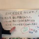 『立花孝志氏によると、NHKがスクランブル放送に切り替える可能性が出てきたらしい。』の画像