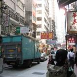 『上環の生薬問屋と尖沙咀のお茶屋さんでお買い物|楽し美味しい香港ツアー(3)』の画像