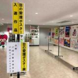 『戸田市役所西口1階ロビーで「目の愛護ポスター展」が開催されています。』の画像