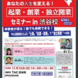 『TAC起業・創業・独立開業セミナー「診断士業で1500万円を稼ぐ方法」』の画像