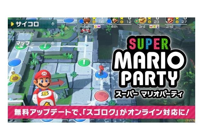 【朗報】『スーパーマリオパーティ』急に無料アップデート配信!!オンライン対応へ