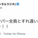 『これは愛だな・・・オリラジ藤森が乃木坂46との共演時にとった行動が流石すぎる・・・』の画像