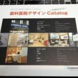 『オススメ書籍《歯科医院デザインCatalog》』の画像