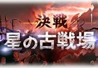 【グラブル】2月古戦場(第50回)変更点,新ボス情報まとめ