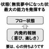 『モチベーション理論を学ぶ(8)「フロー理論」』の画像