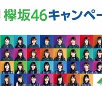 【欅坂46】ローソンイベって結局何やったんだ?
