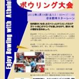 『【熊本】SOカップボウリング大会開催のお知らせ』の画像