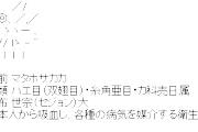 日系韓国人教授「慰安婦問題は日本に法的責任」 関連文書80件分析