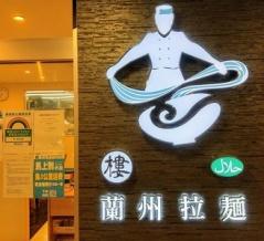蘭州拉麺 @高田馬場