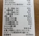 【画像】消費税あがってからコンビニで買い物した結果WWWWWWWWW