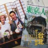 『『東京人』11月号にハリー・チェンさん×沼田元氣さんの対談掲載!』の画像