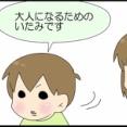高学年の子ども。歯茎の奥の痛み…まさか歯周病?