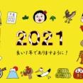 【PR】すっぽん小町×カータン カレンダープレゼント