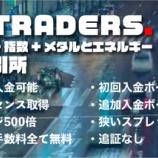 『仮想通貨&為替&株式のハイブリッド取引所「FXGT」を利用するとき、注意すべき「利用規約」の内容を詳しく解説』の画像