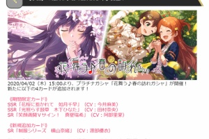【ミリシタ】本日15時から『花舞う♪春の訪れガシャ』開催!千早、ひなた、瑞希、奈緒のカードが登場!