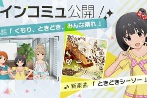 【ミリシタ 】メインコミュ第64話公開!中谷育の『ときどきシーソー』が実装!