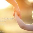 子どもの気持ちに寄り添うことも大切だけれど・・・