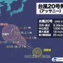 【悲報】台風20号(アッサニー)、発生するwwwwwwwwwwww
