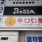 青森食べ歩きブログ@マスタンゴ