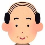 """『育毛剤""""フィンジア(Finjia)""""を9ヶ月間使いました!』の画像"""