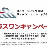 『【キャンペーン】HGコーティング超硬「New Victoryシリーズ」プラスワンキャンペーン@S&K(㈱三興製作所)【切削工具】【エンドミル】』の画像